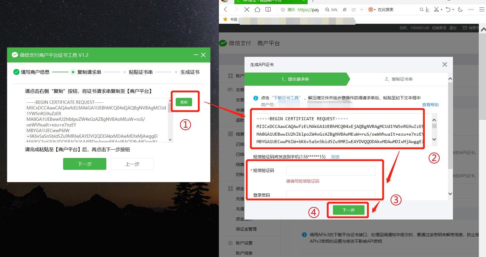 如何获取微信支付商户号、商户名称、API证书、API密钥